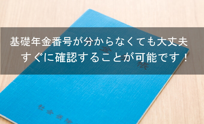 年金手帳(青色)
