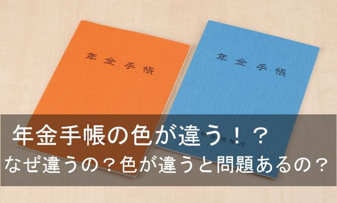 オレンジ色と青色の年金手帳