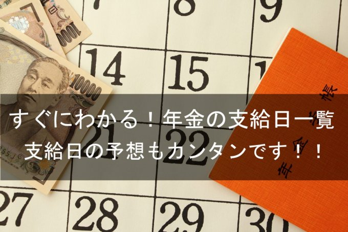 年金手帳とお金とカレンダー