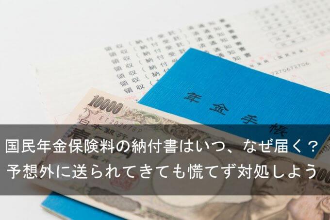 納付書と年金手帳と1万円札