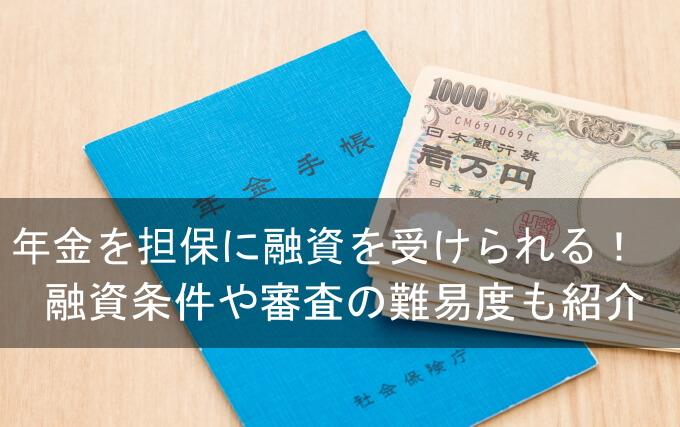 年金を担保に融資を受けられるイメージ