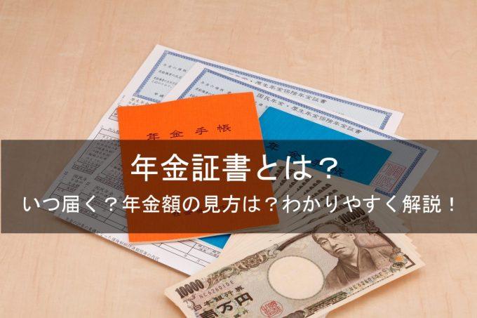 年金証書と年金手帳とお札