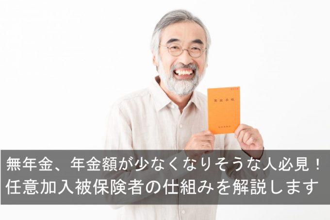 年金手帳を掲げる笑顔の老人