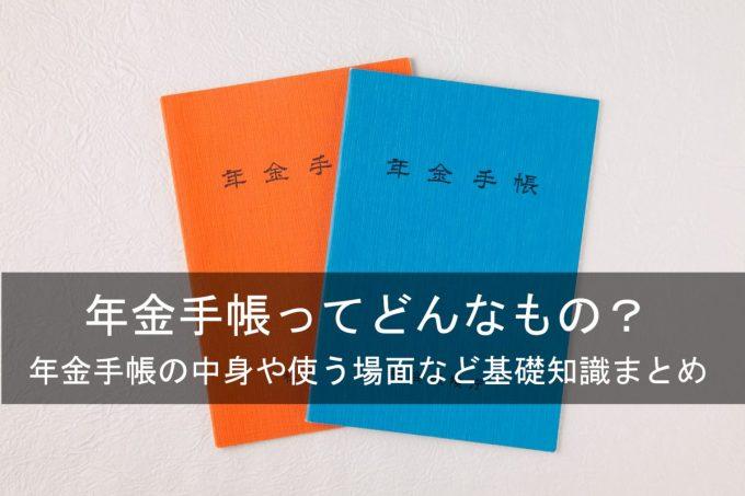 青とオレンジの年金手帳