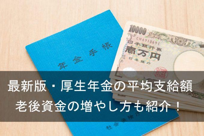 青い年金手帳の上の札束