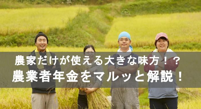 農業者年金をマルッと解説!