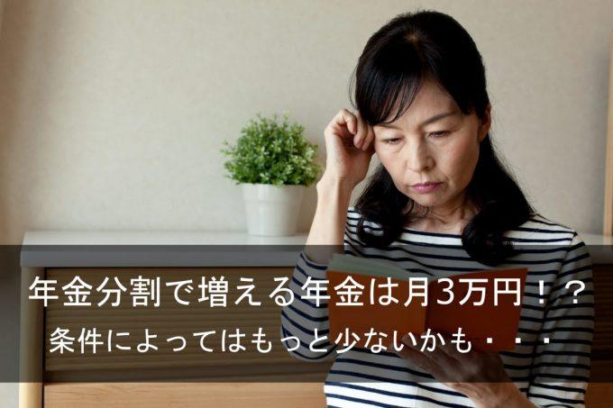 年金手帳を見て頭をかかえる年配の女性とタイトル