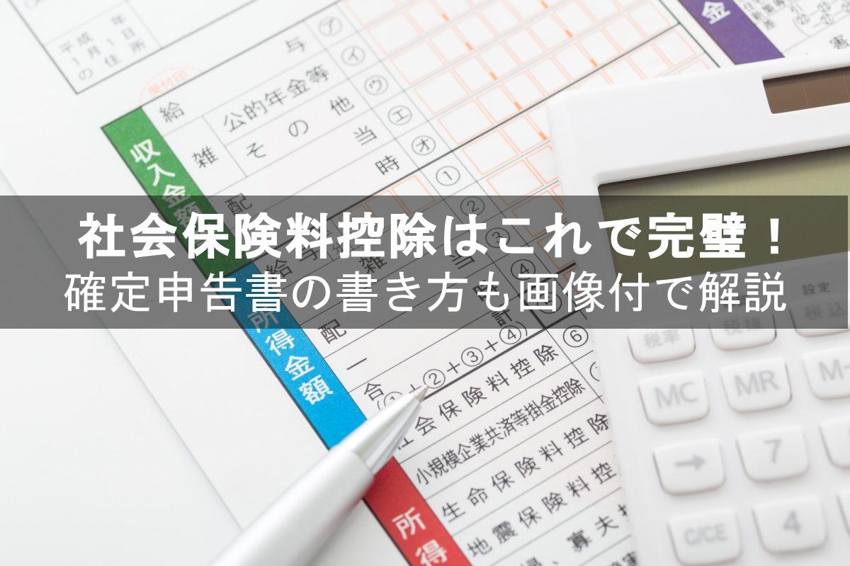 確定申告書における社会保険料控除