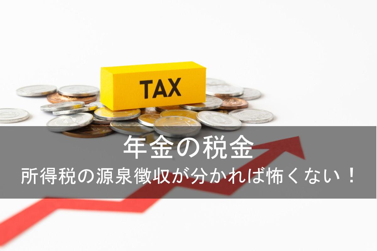 年金の税金(所得税)