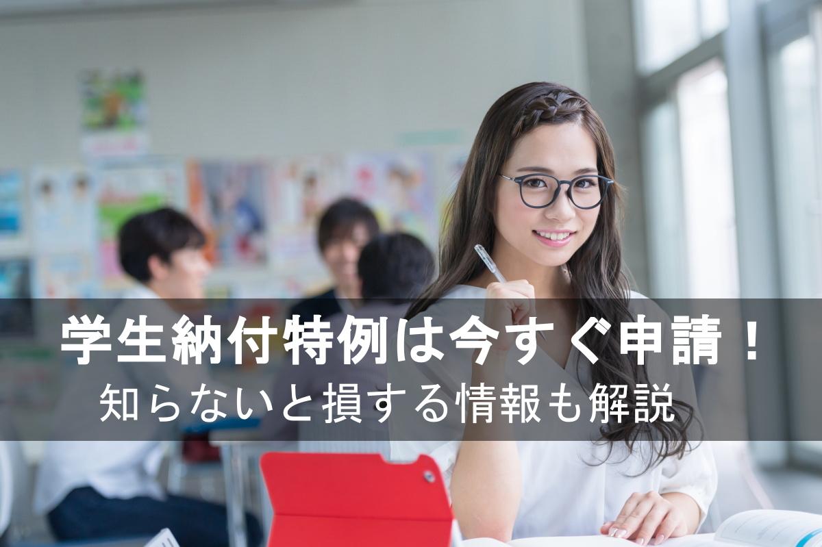 学生納付特例は今すぐ申請という女性