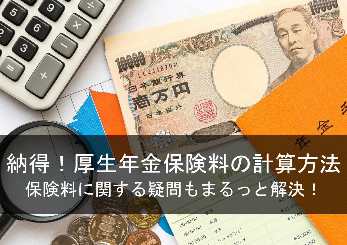 厚生年金保険料の計算方法
