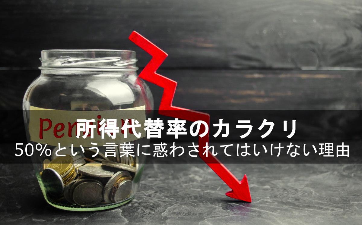 所得代替率のカラクリ問題