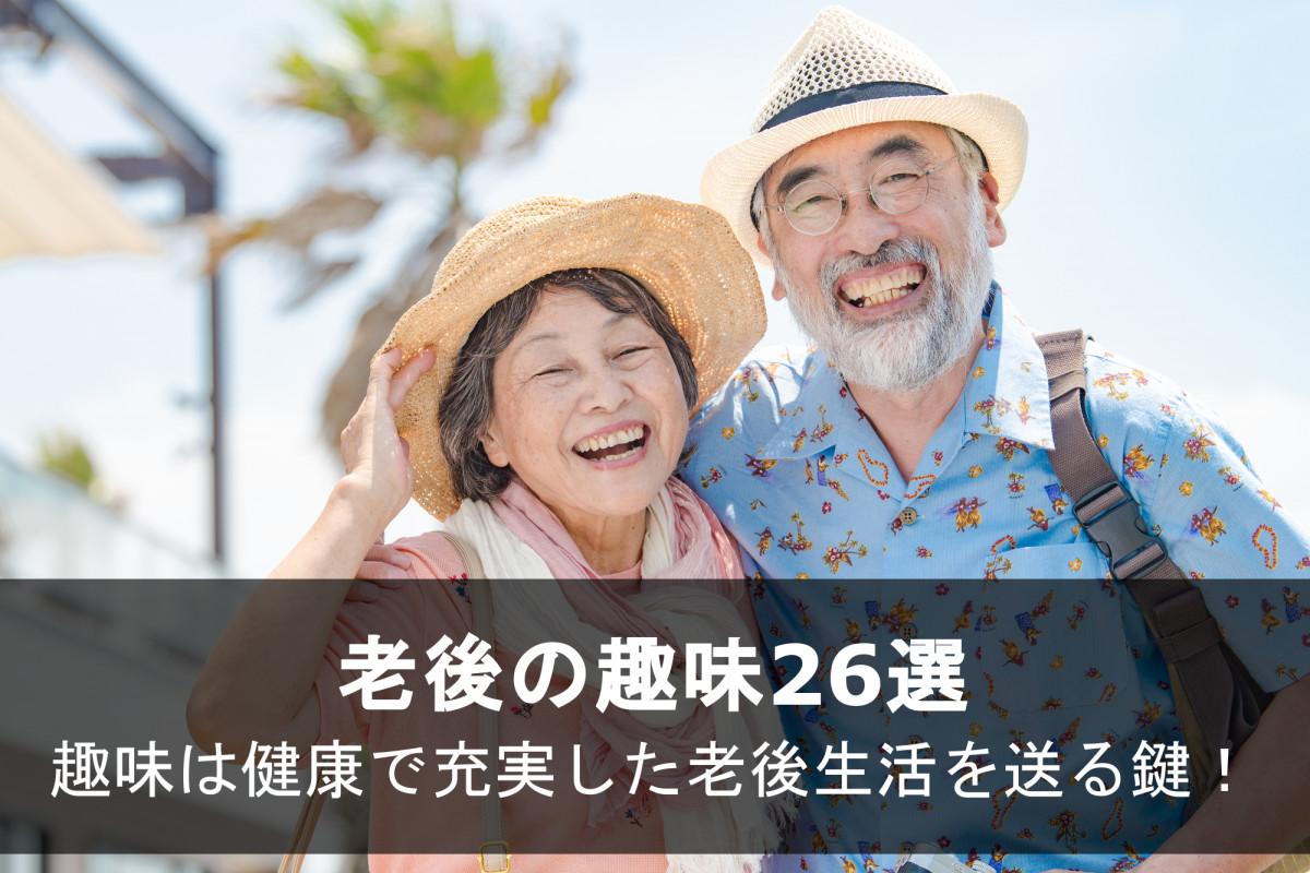 老後の趣味を楽しむシニア夫婦